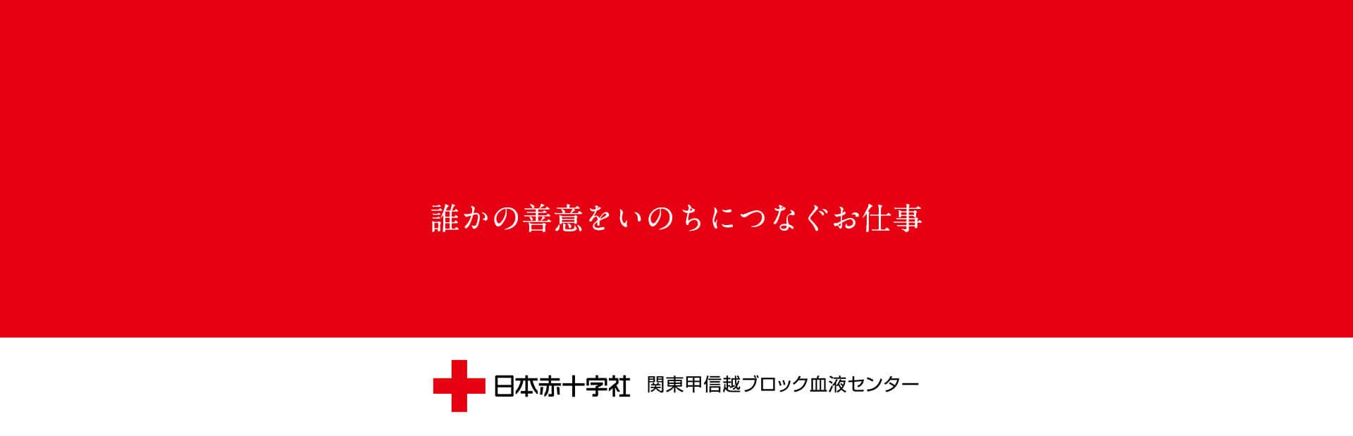 社 と 赤十字 は 日本